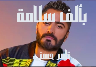 مش عجباني المعامله دندنها