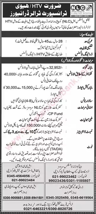 New Jobs in Pakistan National Logistics Cell Lahore Jobs 2021 | Test In Interview