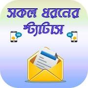 Bangla Status Apps 2021- স্ট্যাটস দেয়ার জন্য নিয়ে নিন চমৎকার একটি এপ্স ২০২১।
