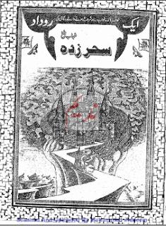 Sehrzada By Shahab Sheikh
