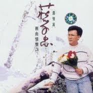 Zhuang Xue Zhong ( 莊學忠 ) - Gu Yue Zhao Jin Chen (古月照今尘)