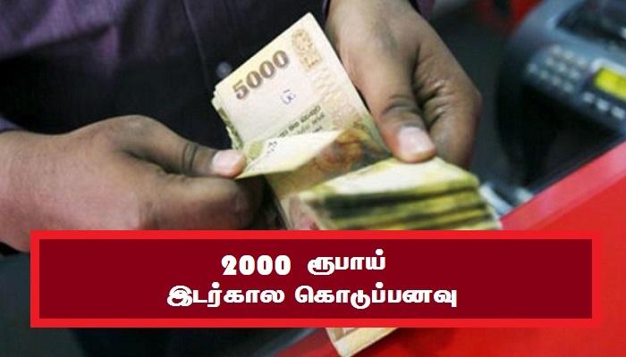 2,000 ரூபாய் கொடுப்பனவு வழங்கப்படும் - அரசாங்கம்