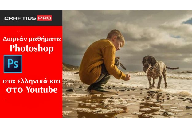 Δωρεάν μαθήματα Photoshop
