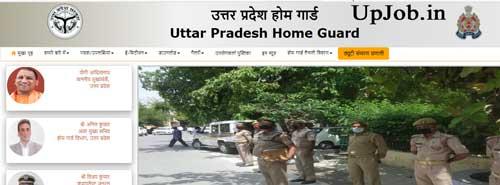 up home guard duty list 2020 uphaar.up.gov.in उत्तर प्रदेश होमगार्ड ड्यूटी लिस्ट
