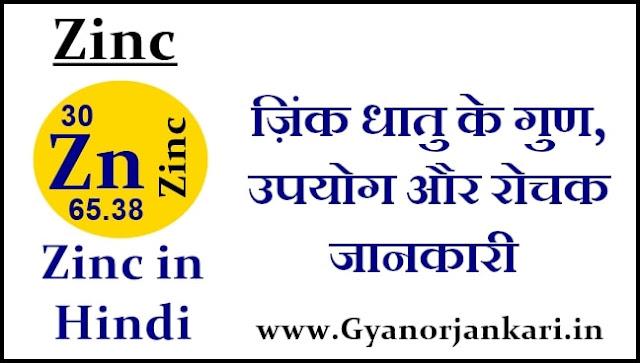 Zinc-ke-gun, Zinc-ke-upyog, Zinc-ke-tathy, Zinc-in-Hindi, Zinc-uses-in-Hindi, जिंक-धातु-के-गुण, जिंक-धातु-के-उपयोग, जिंक-धातु-के-रोचक-तथ्य, जिंक-धातु-की-जानकारी