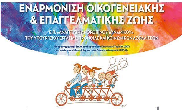 Υποβολή αιτήσεων μέσω ΕΣΠΑ για Παιδικούς Σταθμούς Δήμου Τυρνάβου