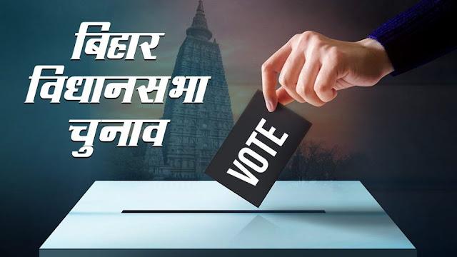 बिहार BJP इन विधायकों का काट सकती है टिकट, इस बार नए फार्मूले पर विस टिकट का होगा वितरण