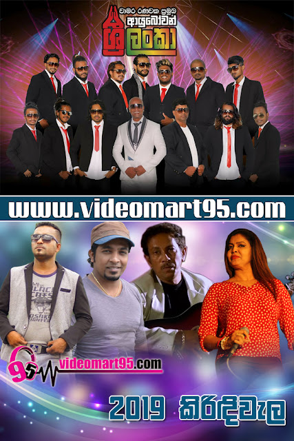 AYUBOWAN SRI LANKA LIVE IN KIRINDIWELA 2019