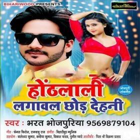 Hothlali Lagawal Chhod Dehani (Bharat Bhojpuriya) bhojpuri mp3 download
