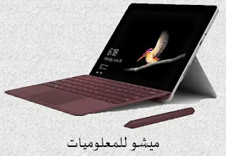 Microsoft Surface لاب توب