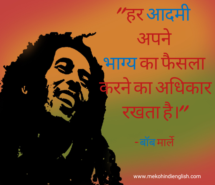 https://www.mekohindienglish.com/2020/05/major-114-quotes-from-bob-marley-may-be.html?m=1