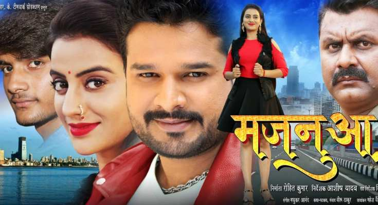 Bhojpuri movie Majanua 2019 wiki, full star-cast, Release date, Actor, actress, Song name, photo, poster, trailer, wallpaper