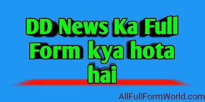 DD News Ka Full Form Kya hota hai
