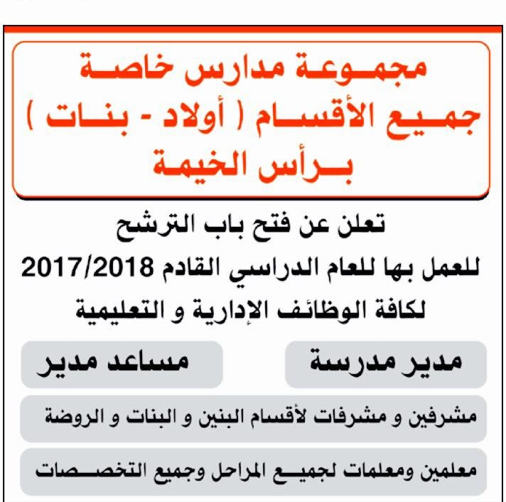 معلمين ومعلمات ومشرفين ومشرفات لجميع الاقسام والمراحل التعليمية بإمارة رأس الخيمة - التسجيل على الانترنت