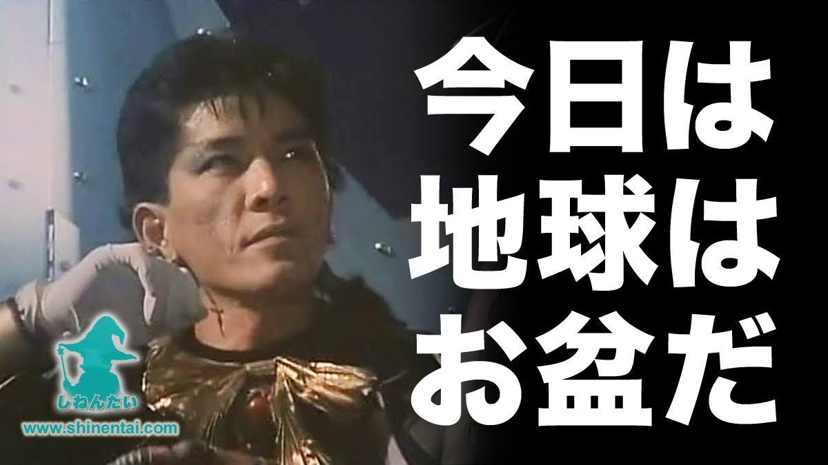 解説付き『今日は地球はお盆だ』声優中田譲治さん出演の名作戦隊ヒーロー『超獣戦隊ライブマン』を見てお盆休みを過ごそう