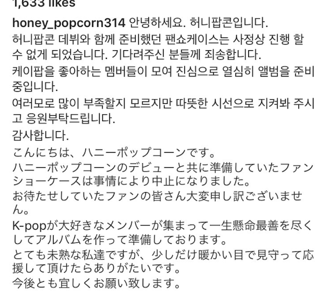 Honey Popcorn K-Pop Group SNS Account.png