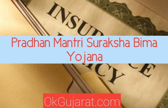 Pradhan Mantri Suraksha Bima Yojana PMSBY Insurance Scheme