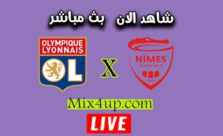 مشاهدة مباراة ليون ونيم أولمبيك بث مباشر اليوم بتاريخ 18-09-2020 في الدوري الفرنسي