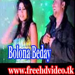 bolona biday lyrics