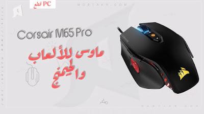ماوس الالعاب Corsair M65 Pro RGB