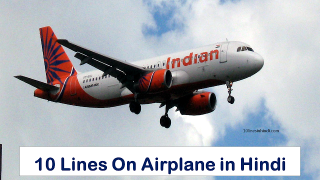 10 Lines On Airplane in hindi