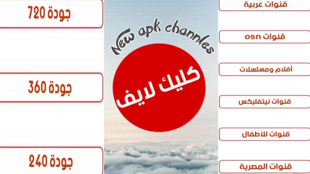 شاهد القنوات العربيه وقنوات بين سبورت المشفرة بأكثر من جودة مختلفه