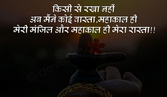 new mahadev status