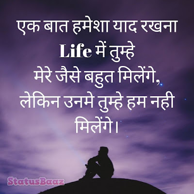 Very Sad Status In Hindi