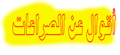 إقتباسات وحكم وأقوال عن الصراعات❤️عبارات رووووعـــــــــة