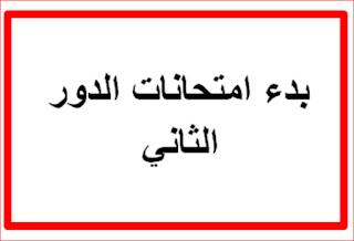 جدول امتحانات الدور الثانى للثانوية العامة 2016 مواعيد امتحانات الملاحق