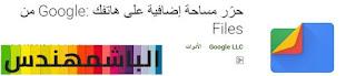 files google