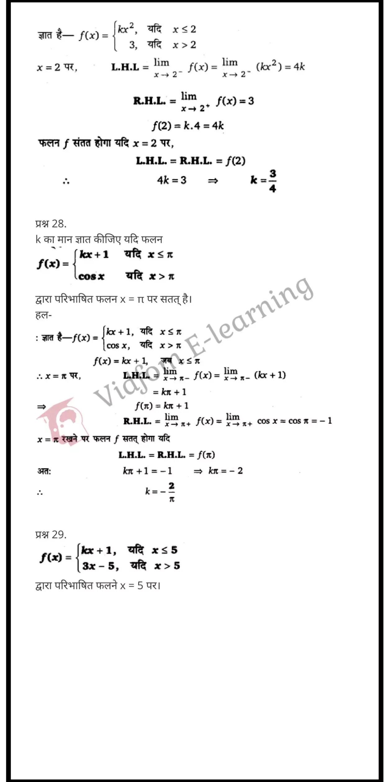 class 12 maths chapter 5 light hindi medium 19