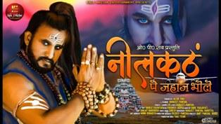 NeelKanth Pe Jaajh Bhole Lyrics - TR