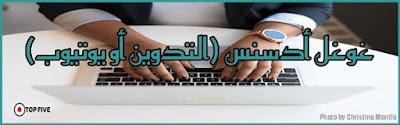 غوغل أدسنس (التدوين أو يوتيوب)