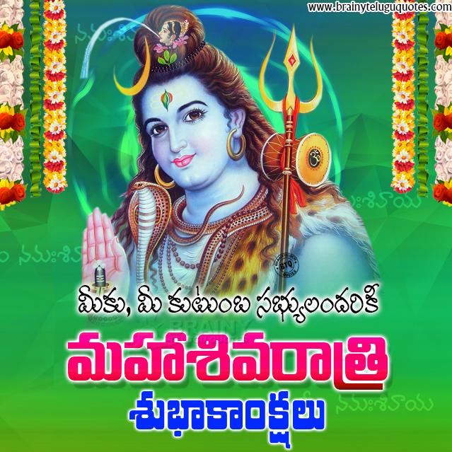 maha shivaraatri greetings in telugu, lord shiva images with maha shivaraati wallpapers