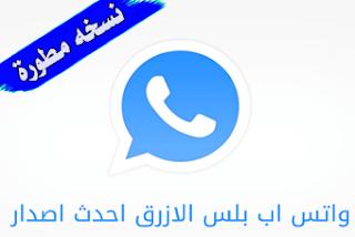 تحميل وتنزيل واتس اب الازرق ,WhatsApp Plus,واتس اب الازرق ,واتس اب بلس, تحديث واتس اب جديد 2020