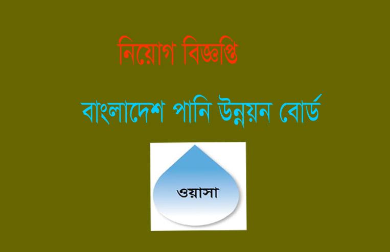 Bangladesh Water Development Board Job Circular 2020