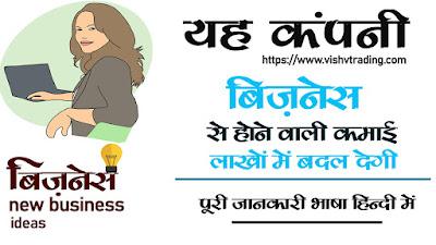 कौन सा बिजनेस करने से बढ़िया amdani hoga |मोबाइल से घर बैठे पैसे कैसे कमाए