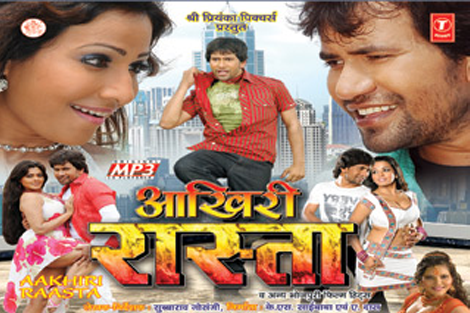 Aakhri Rasta - Bhojpuri Movie Star Casts, Wallpapers, Trailer, Songs & Videos