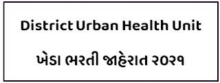 District Urban Health Unit Kheda Recruitment 2021