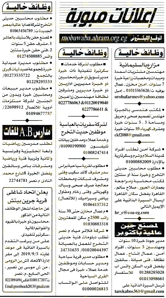 اعلانات الاهرام الجمعة وظائف جريدة الاهرام 23 اغسطس 2019 ليوم 23 8 2019