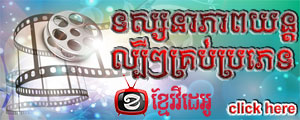movie-khmer.com