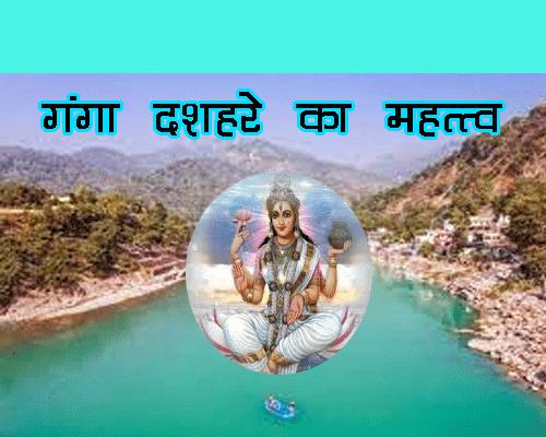 Ganga Dushera Ka Mahattw