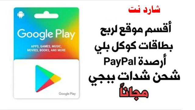 لبعة جميلة سوف تربح من خلالها رصيد باي بال وبطاقات جوجل 2020