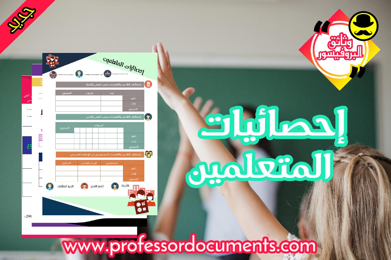 يمكنكم حصريا تحميل وثيقة إحصائيات المتعلمين من موقعنا الرسمي : وثائق البروفيسور .