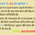 What is 5S in Hindi?  5S kaise implement Karein in Hindi