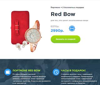 https://bestshopby.ru/red-bow-new/?ref=275948&lnk=2071448