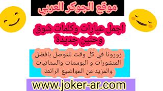 اجمل عبارات وكلمات شوق وحنين جديدة 2019 - الجوكر العربي