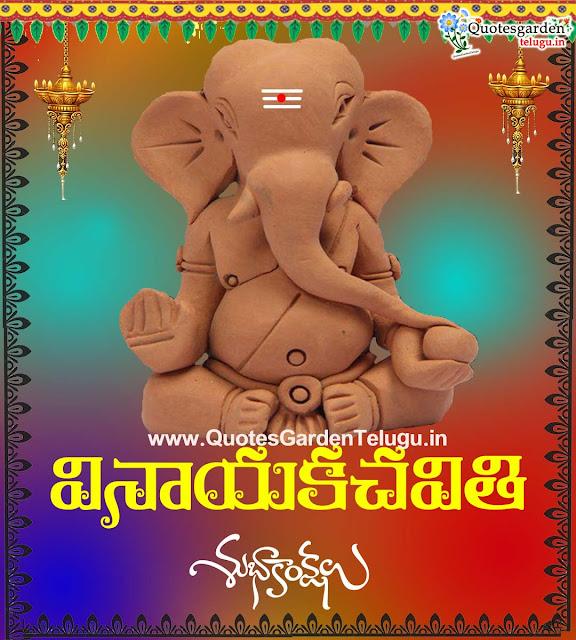 Vinayaka chavithi shubhakankshalu with matti ganapathi images