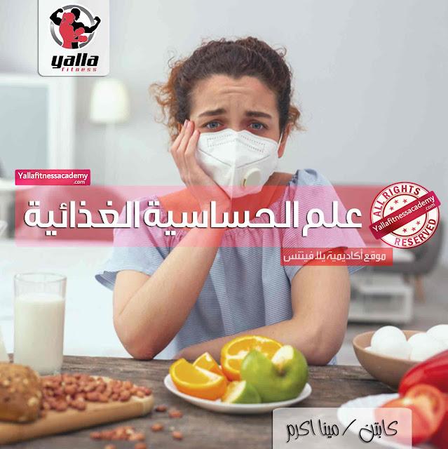 مدخل إلى علم الحساسية الغذائية Food Allergy